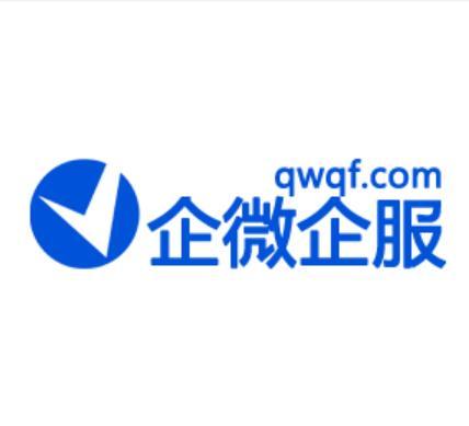 让创业更简单!企微企服平台(qwqf.com)上线公告